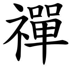 Zen Pictograph